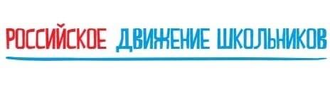 На базе отдыха «Ландыш» 13 -15 ноября прошла смена Российского движения школьников «Огни памяти»