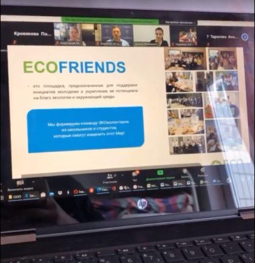 Проект ECOfriends принял участие в первом Форуме социально-ориентированных некоммерческих организаций «Пространство возможностей»